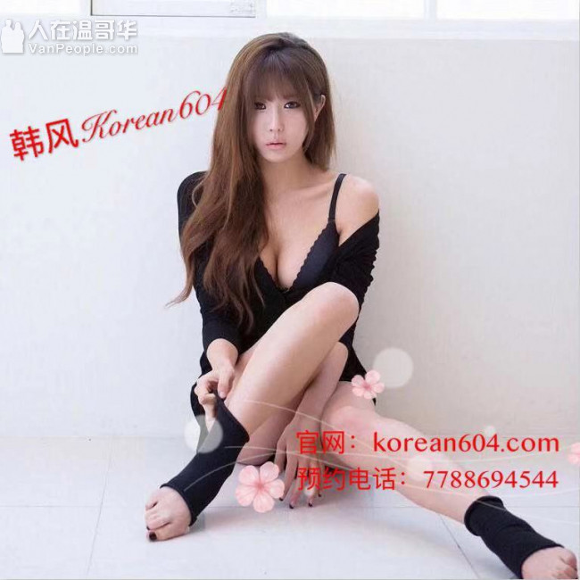 韩风korean604 (温西MC2~Joyce~Metrotown) 大温专业韩国美女伴游机构