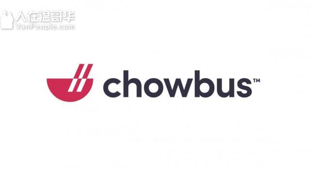 风靡美国的外卖公司CHOWBUS,正式进入温哥华市场,诚招合作餐厅,首批餐厅佣金10%