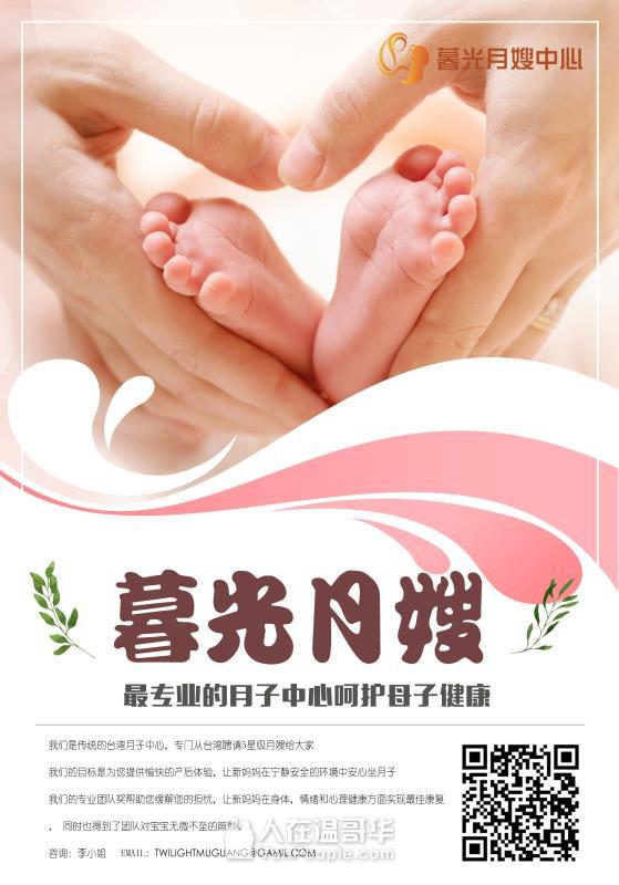 温哥华最高级的台湾月嫂中心月子中心!合理的价格,给你最舒心的月子照顾!