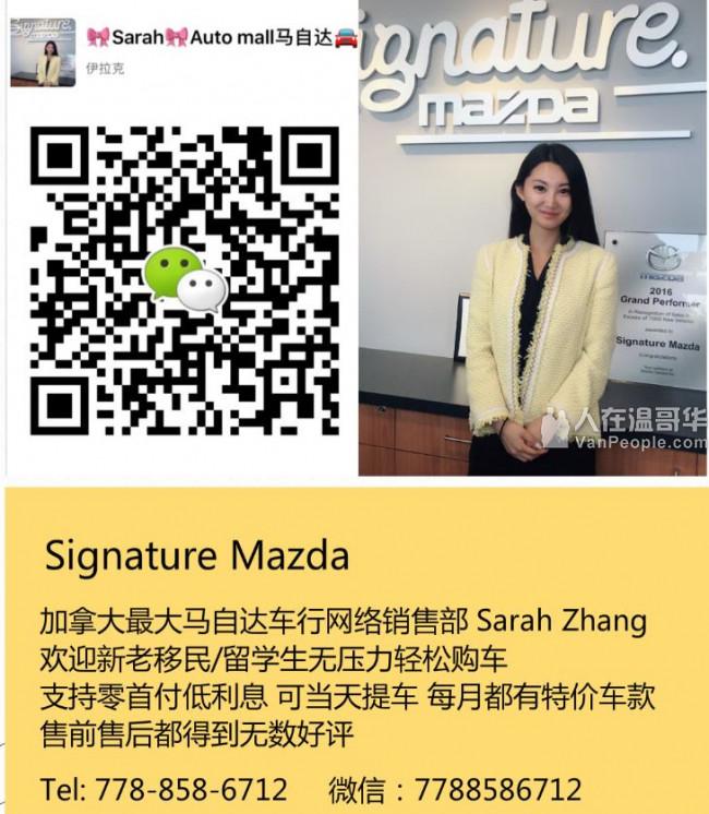 新年大放送**馬自達 Sarah小姐姐** Signature Mazda* 最优价保障*
