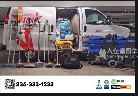 5 Star Carpet cleaning Truck mount蒸汽地毯消毒清洗、房屋清洁