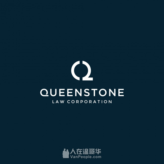 Queenstone Law Corporation 訴訟律師事務所
