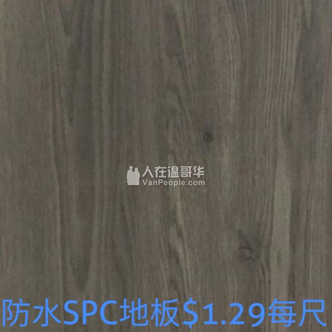 专业地板安装,旧地毯换地板,低价复合木地板,防水防刮SPC地板