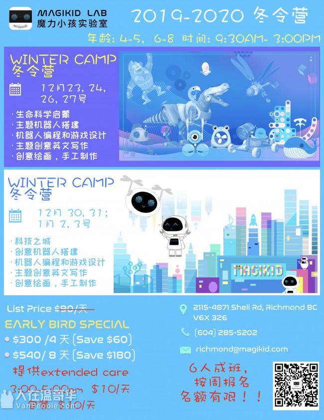 加拿大魔力小孩实验室推出冬令营活动!!