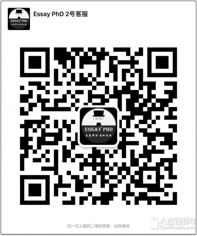 【Essayphd代写】专业学霸团队 全科作业/论文 网课托管 请微信或QQ联系