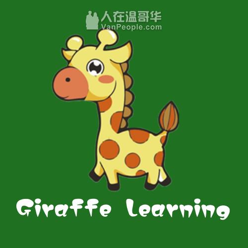 【长颈鹿精英教育】最专业针对大温本地学生 K-12年级 学习+规划+申请 一条龙
