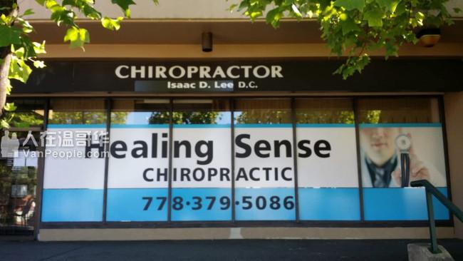 ICBC事故后遗症免费疗程chiropractor/本拿比韩裔脊骨神经医师/腰背颈头痛调理