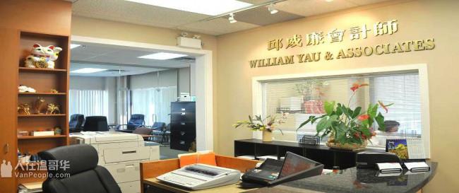 邱威廉加拿大资深注册会计师,30年加拿大经验,税务规划,海外资产申报