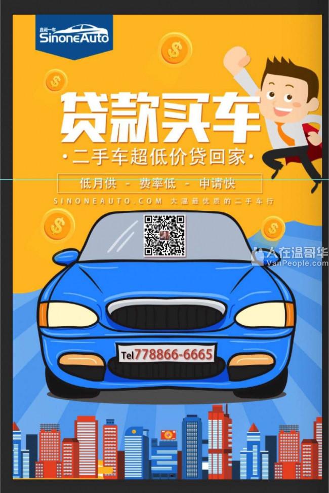 想卖车?去鑫诺易车→大温最高收车价,免费评估,15分钟快速交易,现金到手!