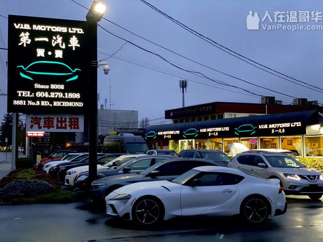 Richmond第一汽车,大温地区专业服务华人的优质车行,提供租车、买车服务及为回流人士高价卖车服务