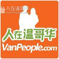 人在温哥华VanPeople.com招聘,公司因为业务和客户量不断增加,现招聘全职或者兼职多个职位