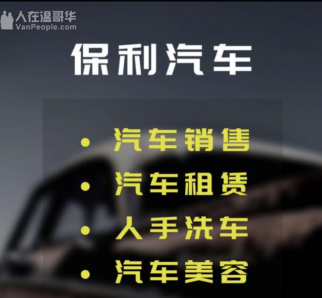 【保利汽车集团】租车,买卖车,人手洗车,现金高价收车,服务多年,口碑极好,价格公道!