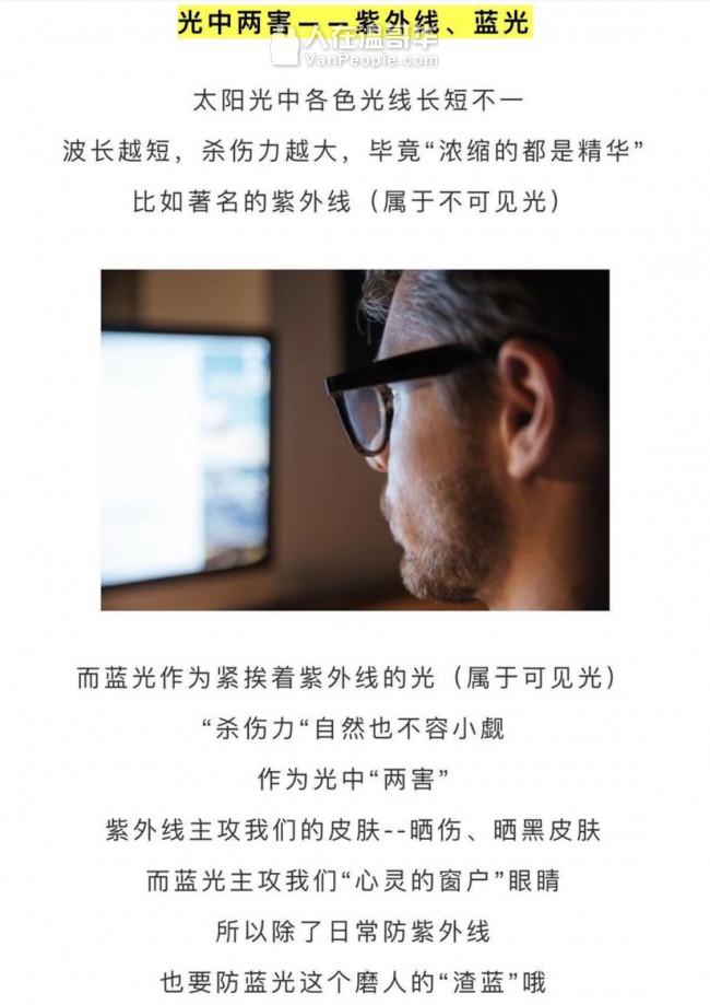 宅家神器——防蓝光眼镜, 眼科诊所,时尚眼镜中心,名牌代理,医保申报,永远的逆行者,自然的不同凡响
