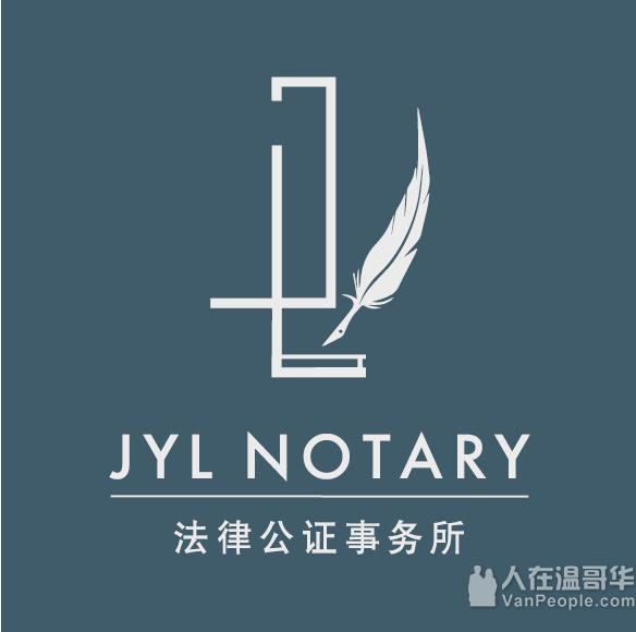 列志文JYL法律公证事务所:地产过户, 生意买卖,平安书,委托书等。
