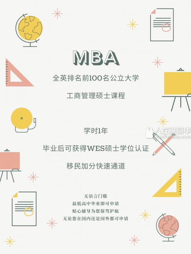 【2CAN移民教育】免费咨询 | 免费申请学校免雅思 | 雇主推荐