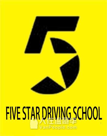★2020特价优惠★ICBC 4,5&7级持牌专业驾驶教练 五星驾校 与你同行 平安起步 驾驭理想★