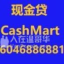 CashMart现金贷 是高效、便捷、可靠的金融借贷平台