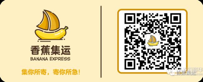 香蕉集运中国✈加拿大,空运最快5天到家!高效保障!