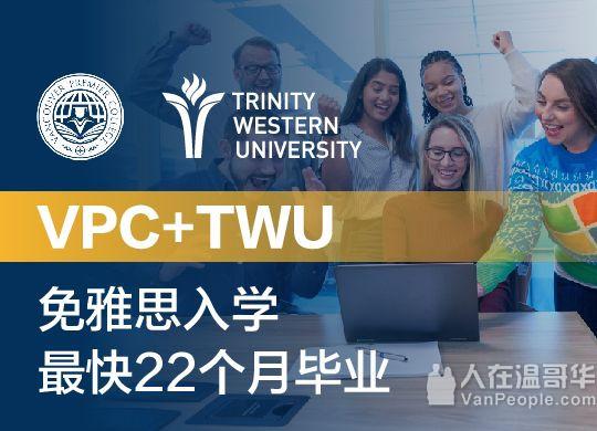 Vancouver Premier College - 大温最热专升本、28个月极速毕业、无雅思入学