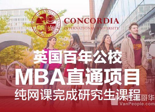 纯网课英国MBA硕士文凭!无需雅思保录取! 可做加拿大WES认证,移民EE PNP学历加分!