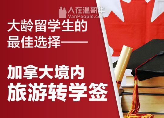 【加拿大境内旅游签转学签】大龄留学生低语言 拿OFFER 配偶可获开放式工签