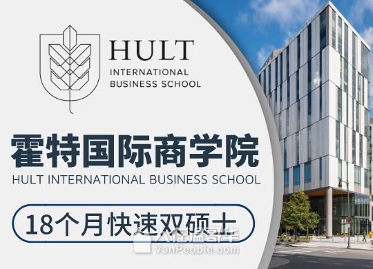 霍特国际商学院HULT/本硕连读/18个月快速双硕士