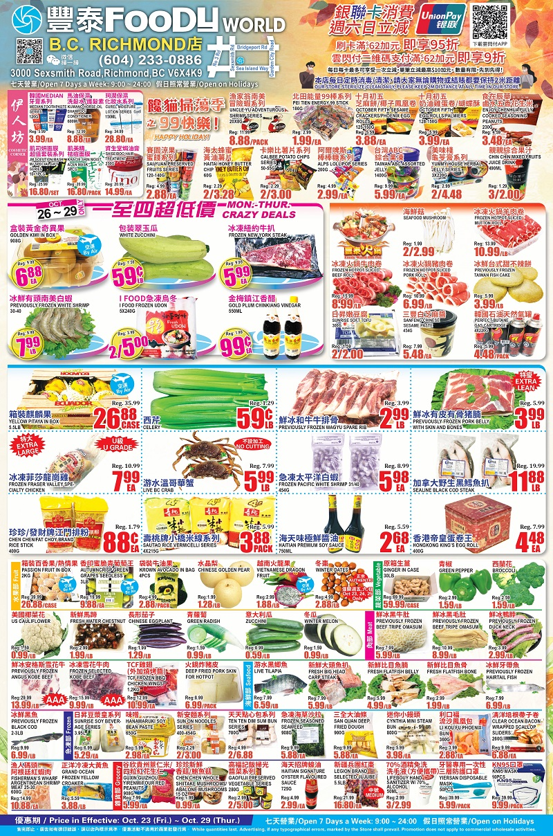 豐泰超市列治文市店 每周特价精选商品!持家有道,就在豐泰!