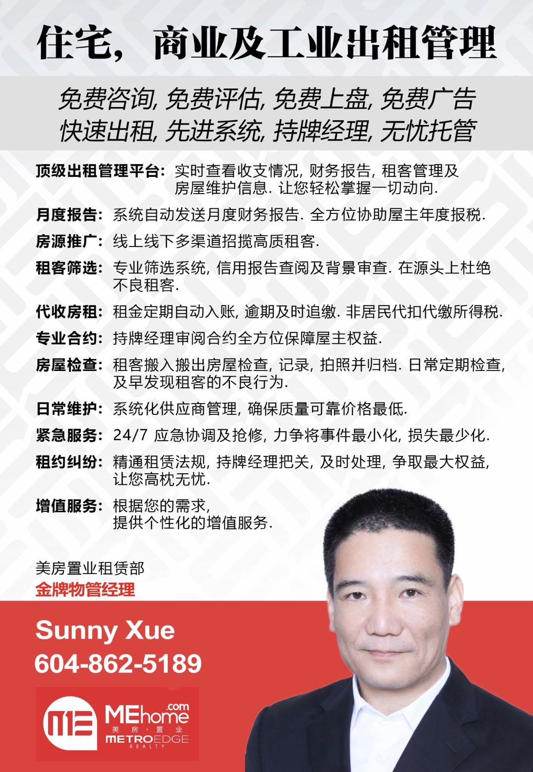 Sunny Xue 美房置业物业管理 - 专业敬业 经验丰富 铁面不私 只为房东