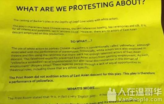 英媒:伦敦一剧院白人演中国戏 被批种族歧视