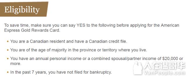 加拿大AmEx信用卡将会降低申请要求