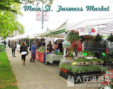 05月31日-10月04日 缅街站农夫市场即将开始