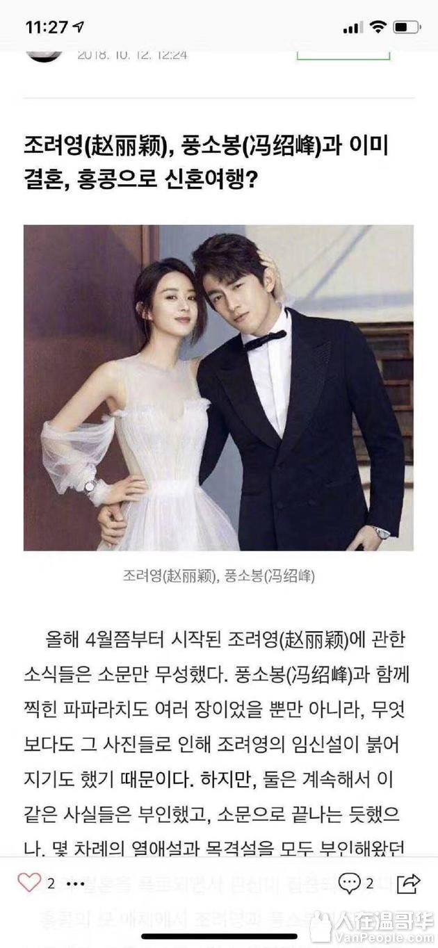 韩媒报道赵丽颖冯绍峰婚讯 错配林更新照片