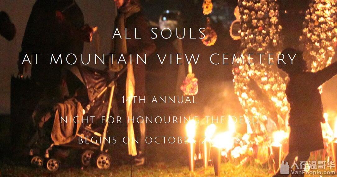 10月27日-01日 文化活动Night for All Souls