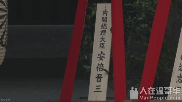 日本靖国神社举行秋季大祭 安倍晋三供奉供品