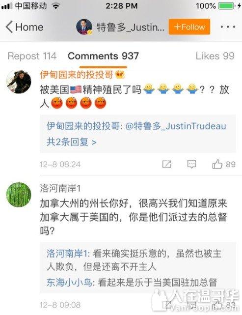 华为事件持续发酵 加拿大总理微博被攻陷