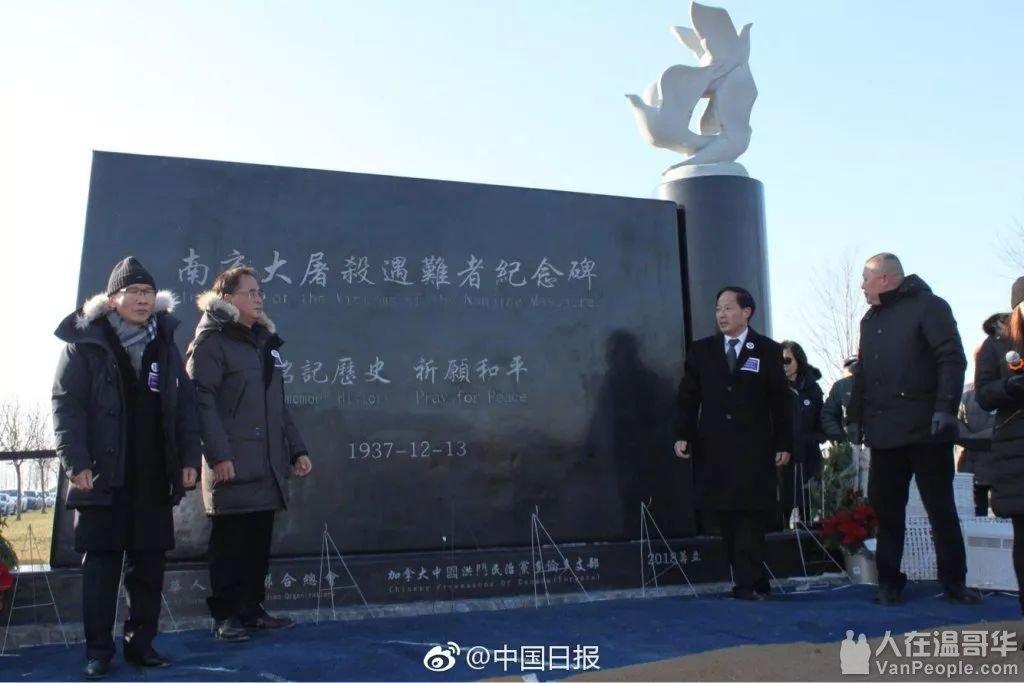 """""""南京大屠杀遇难者纪念碑""""落成仪式在加拿大举行"""
