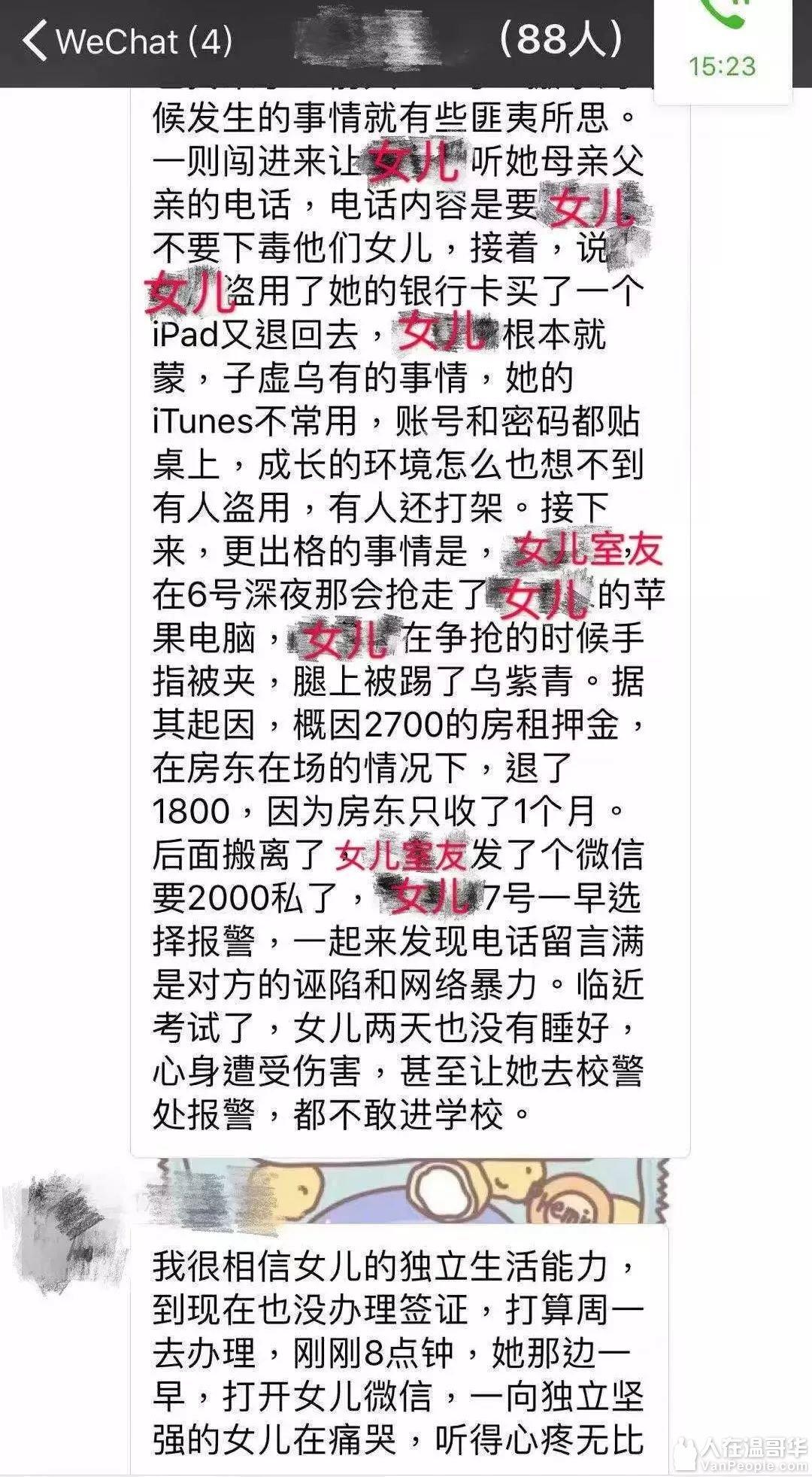 """UTSG留学生室友澄清:""""盗刷""""事件是被陷害,已报警!"""