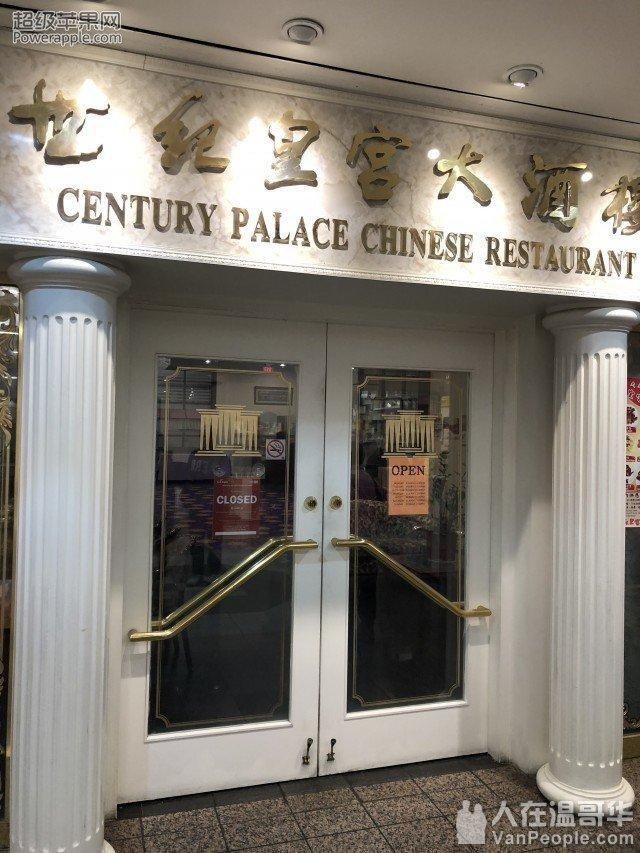 可惜了 又一家老牌中餐馆倒闭