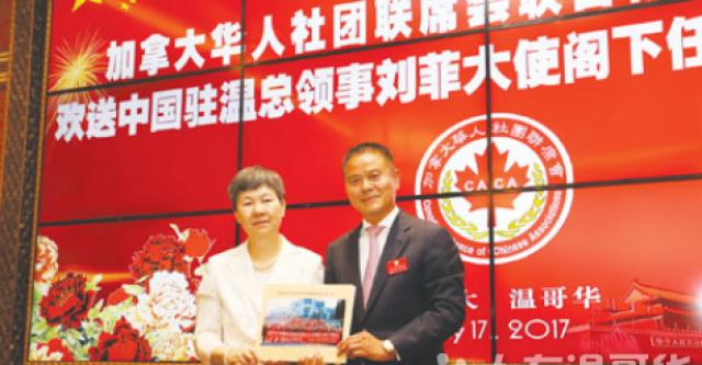 刘菲总领事将任满荣归 大温侨界设宴欢送