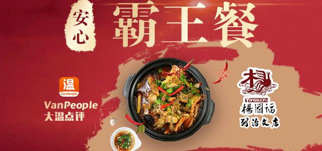 杨国福霸王餐给你送上冬日第一份暖~