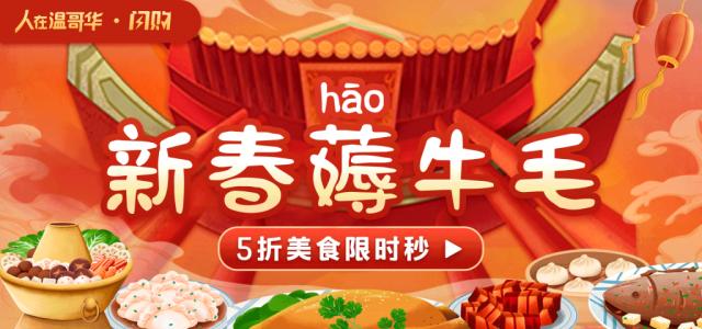 VPP闪购新春薅牛毛5折美食限时秒