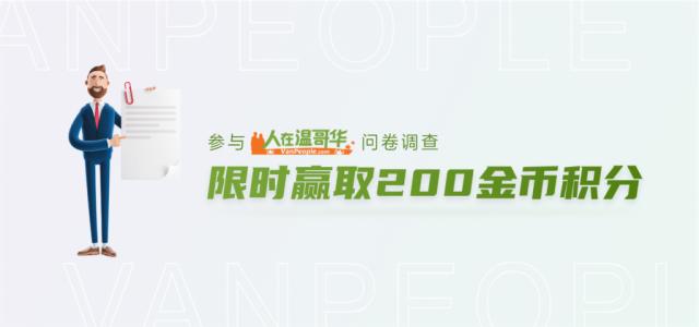 参与VPP用户调研就送200金币积分