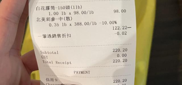 丽晶物价太高!一包花胶四根海参$200多