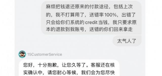 大温某外卖平台被爆送错率达100%